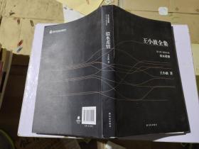 王小波全集第六卷短篇小说 似水柔情
