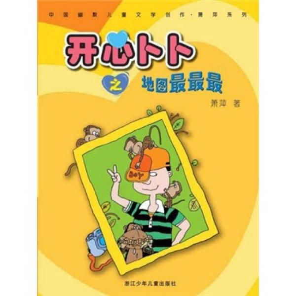 中国幽默儿童文学创作 萧萍系列 开心卜卜之地图最最最 萧萍 浙江少年儿童出版社 9787534233685