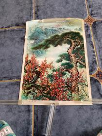 松梅颂 关山月作 1977年天津人民美术出版社 对开宣传画年画