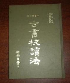 古书校读法(初版精装本)