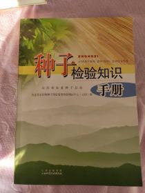 种子检验知识手册