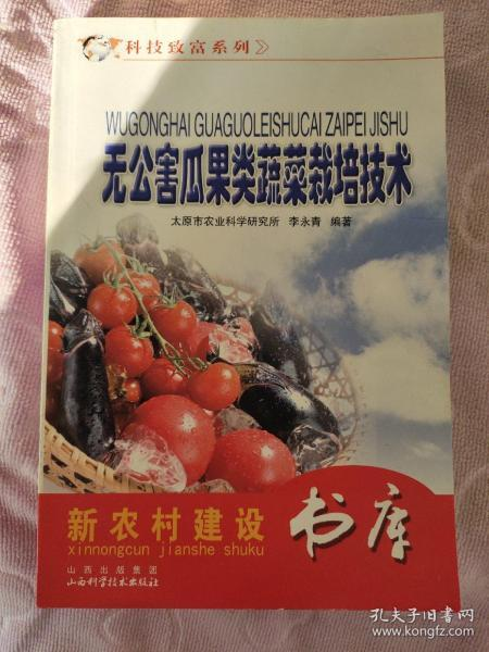 无公害瓜果类蔬菜栽培技术