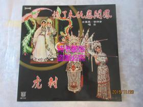 黑胶唱片:凤阁恩仇未了情(刺虎)——香港天声唱片公司出品