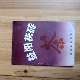 益阳茯砖茶