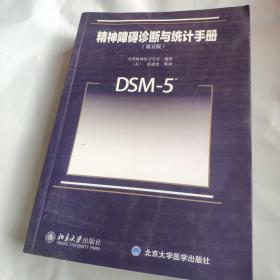 精神障碍诊断与统计手册(第五版):DSM-5