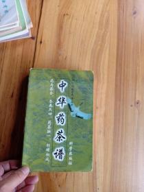 中华药茶谱