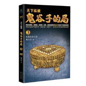 L30鬼谷子的局卷三 寒川子 9787535499196 长江文艺出版社  定
