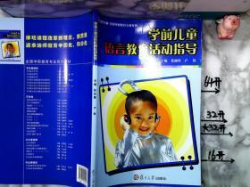 学前儿童语言教育活动指导