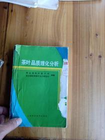 茶叶品质理化分析