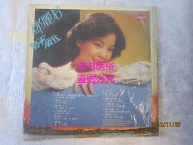 黑胶唱片:邓丽君《势不两立》(含歌词及邓丽君海报一张)——Polydor T.W唱片公司