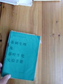 茶树生理及茶叶生化实验手册