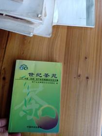 世纪茶苑--2001中国(芜湖)茶产业发展国际论坛论文集