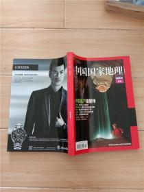 中国国家地理2011.10 总第612期 喀斯特专辑/杂志【附地图】