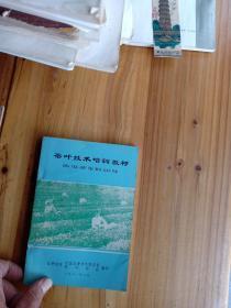茶叶技术培训教材