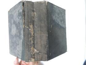 中国药学大辞典 (下册)精装.巨厚册