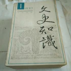 文史知识1991年第1~12期合售