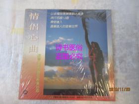 黑胶唱片:情侣心曲——粤声音像公司