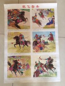 91年年画两张一套,张飞娶亲,辽宁美术出版社出版