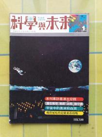 科学与未来 【1980年8月】   创刊号