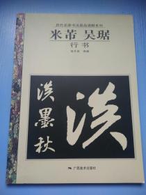 历代名家书法真品通解系列:米芾、吴琚(行书)