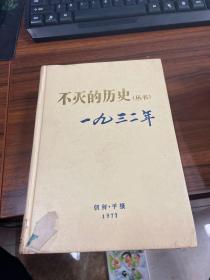 不灭的历史丛书一九三二年