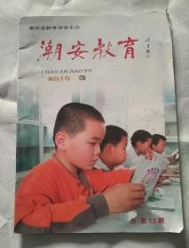 潮安教育2010年3(饶宗颐题,彩塘镇专辑