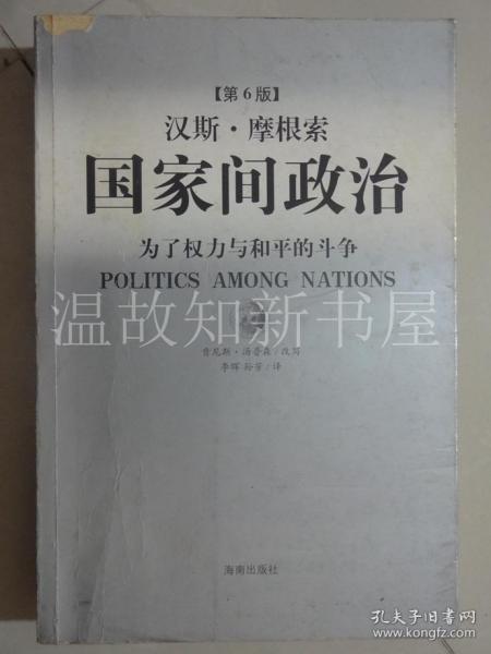 国家间政治