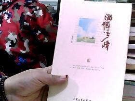 淄博乡情(上)