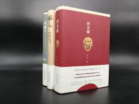 独家|叶广芩先生 三册签名 三册钤印 《采桑子》《状元媒》《去年天气旧亭台》一版一印 毛边本 套装