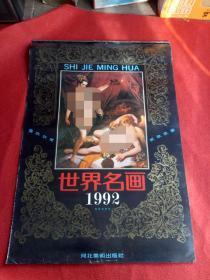 怀旧收藏挂历年历《1992世界名画》缺8-12月份河北美术出版社