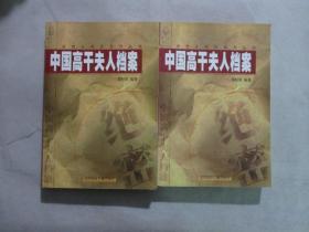 中国高 干夫人档案(上下)