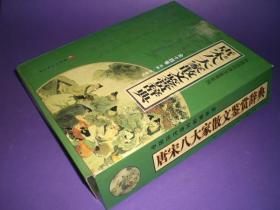 中国历代诗文鉴赏系列 唐宋八大家散文鉴赏辞典(全14卷) 原装书箱