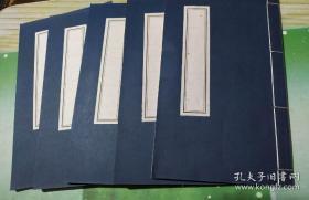 线装红格册子五册