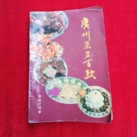 广州菜三百款