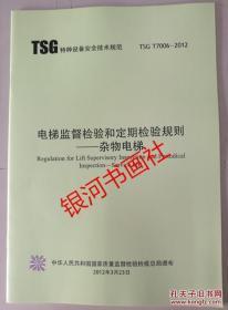 TSG T7006-2012电梯监督检验和定期检验规则--杂物电梯