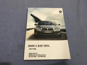 宝马BMW5系四门轿车用户手册