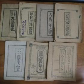 线装古籍    《农家之宝》《大正三年之宝》《大正二年农家一览表》《大正15年九星日表》《每日用拜便览》等7册   日本农历  类似黄历  老历书     略本暦