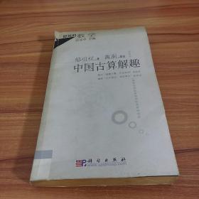 中国古算解趣