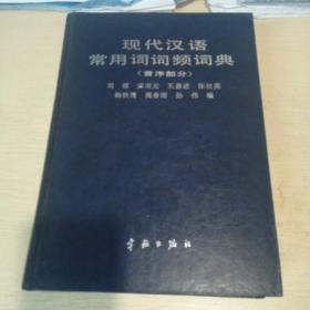 现代汉语常用词词频词典(音序部分)