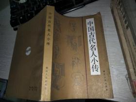 中国古代名人小传