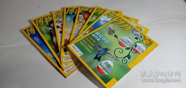 博物2013年  第..4.5..6.7.8.9.11.12共8册合售