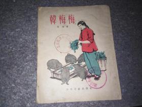 1955年,少年儿童出版社《韩梅梅》,马烽著。内有很多版画