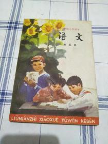 六年制小学课本语文第五册(品好无字迹)