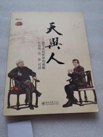 天与人:儒学走向世界的前瞻 杜维明 范曾 对话