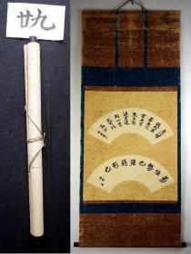 """日本近代著名的军事人物 二战中被封为""""军神""""乃木大将军 乃木希典《扇面二幅》印刷 双木轴头 乃木希典,长州藩藩士出身。1871年毕业于陆军士官学校,后赴德国学习军事。。中日甲午战争时任第2军第1旅旅长,率部侵占中国,乃木希典,日本历史上的著名军事人物,是日本陆军大将,因日俄战争攻克旅顺口成名,在二战前被多数日本人奉为""""军神""""整体尺寸:135*59cm(第42批 29号)"""