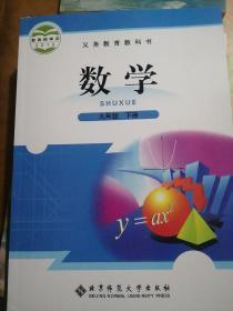 九年级下册数学