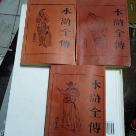 《水浒全传》上中下(全三册)