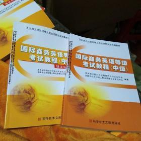 国际商务英语等级考试教程中级+培训与考试指导(含光盘一张)全新没有使用