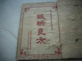解放区-1947年太行四专区卫生委员会出版《经验良方》!