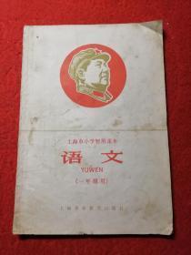 上海市小学暂用课本 语文  一年级